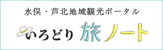 水俣・芦北ポータルサイト「いろどり旅ノート」